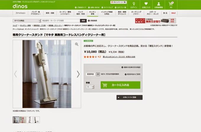 http://www.dinos.co.jp/p/1330800549/