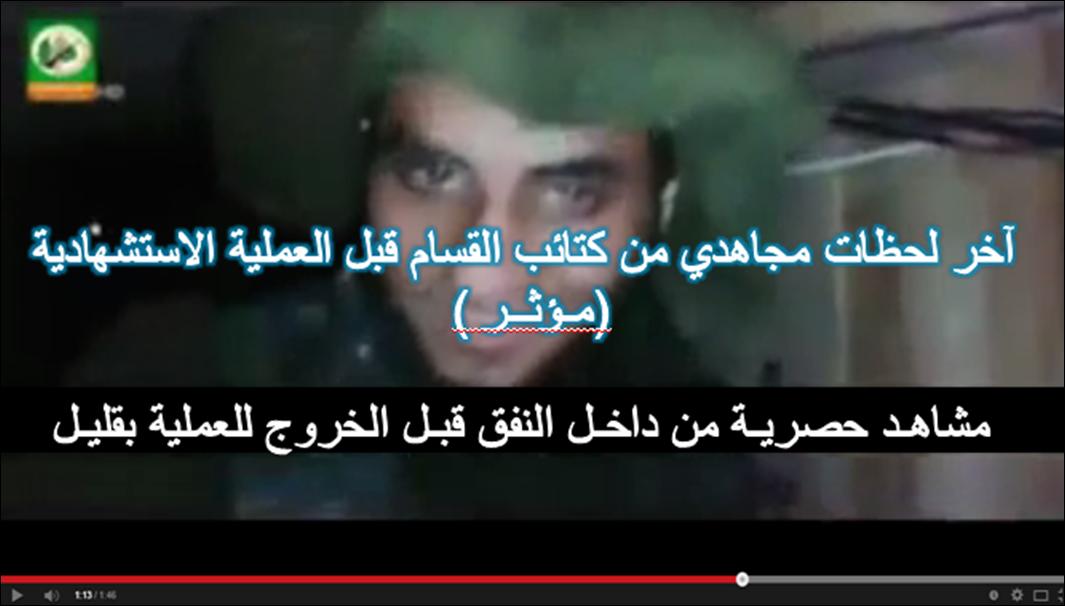 كتائب القسام- عملية ايرز - بشير ريان- قبل استشهاده-تسلل خلف خطوط العدو