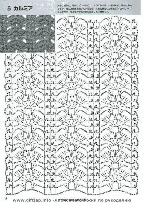 Схема прямого вязания крючком 311