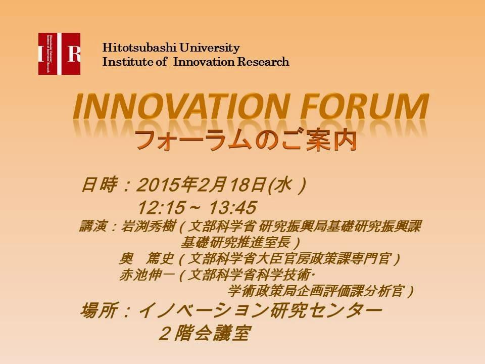 【イノベーションフォーラム】2015年2月18日 岩渕・奥・赤池