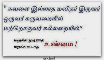 Sad Love Quotes With Images In Tamil : Love Quotes Sad Love Tamil Kavithaigal