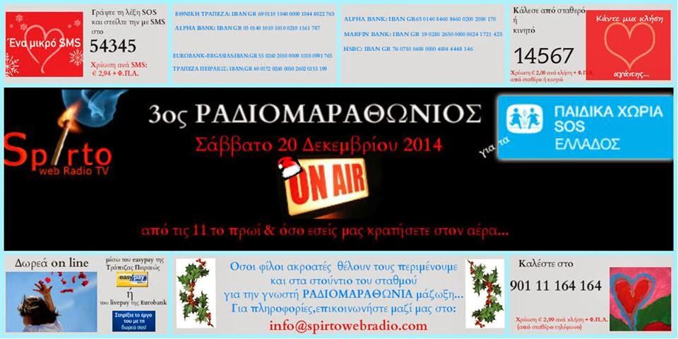 3ος Ραδιομαραθώνιος για τα Παιδικά Χωριά SOS