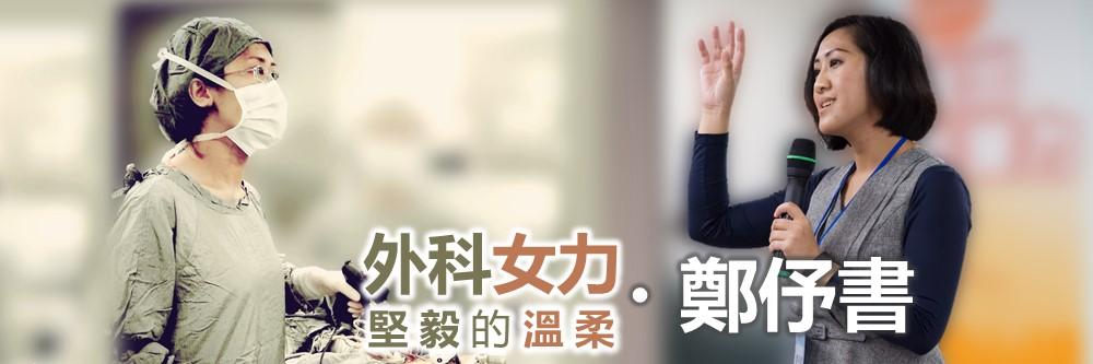 外科女力・鄭伃書醫師