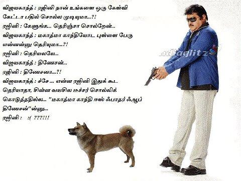 இந்த கடி என்னால வலி பொறுக்க முடியலப்பா Poster+vijaykanth