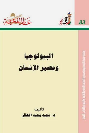 البايولوجيا ومصير الإنسان - سعيد محمد الحفار pdf