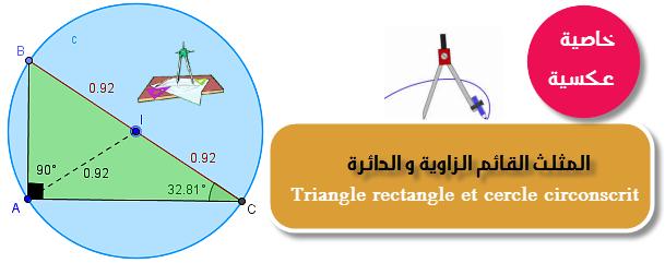 المثلث القائم الزاوية و الدائرة