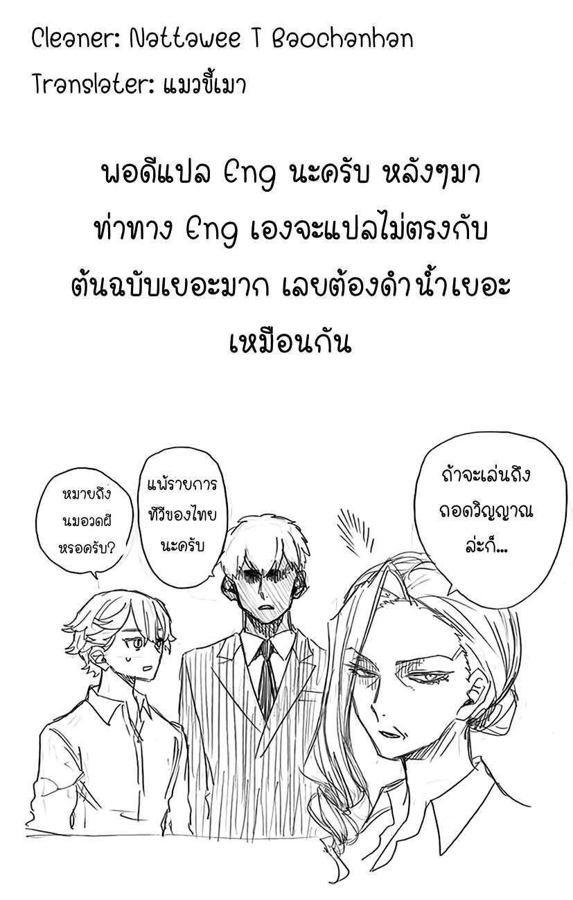 Act Age ตอนที่ 11 TH แปลไทย