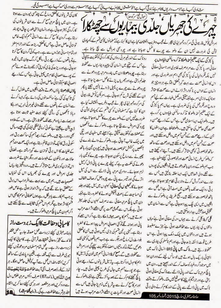 Page 18 Ubqari Magazine March 2015