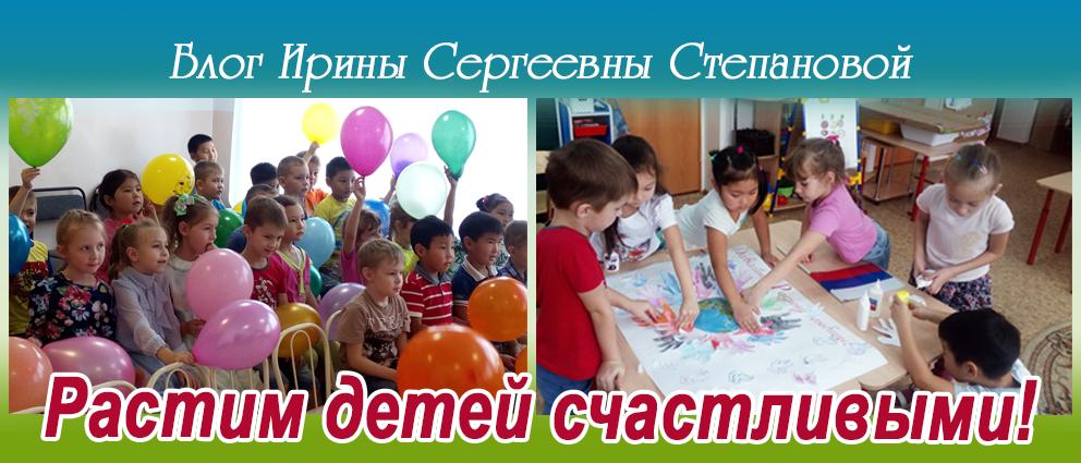 Растим детей счастливыми!