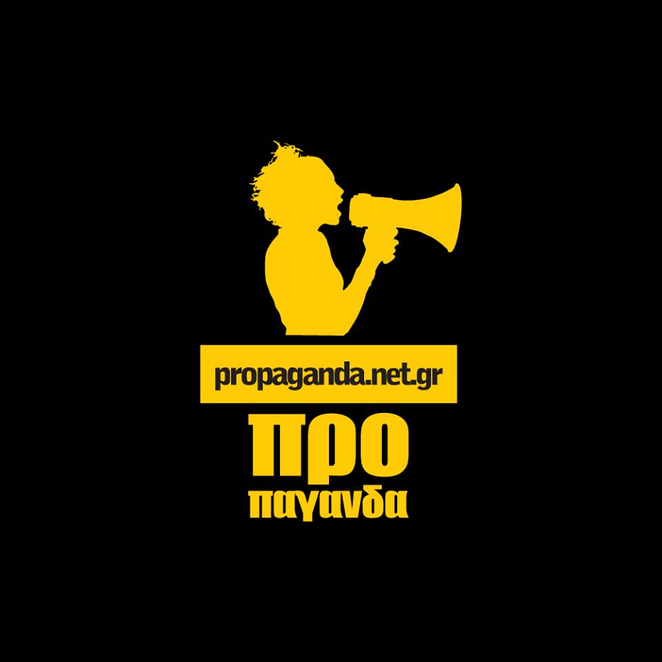 propaganda.net.gr