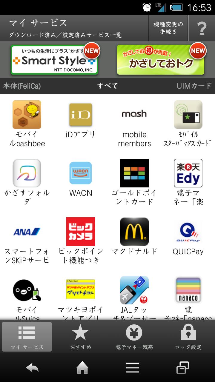 Android Osaifu-Keitai app