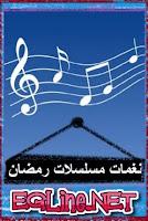 نغمات مسلسلات رمضان 2012
