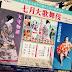Akimoto Sayaka's Blog - July's big kabuki