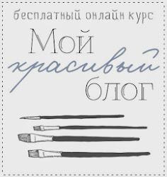 Хочу красивый блог
