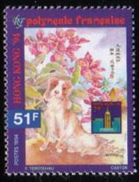 1994年ポリネシア コッカー・スパニエルの切手