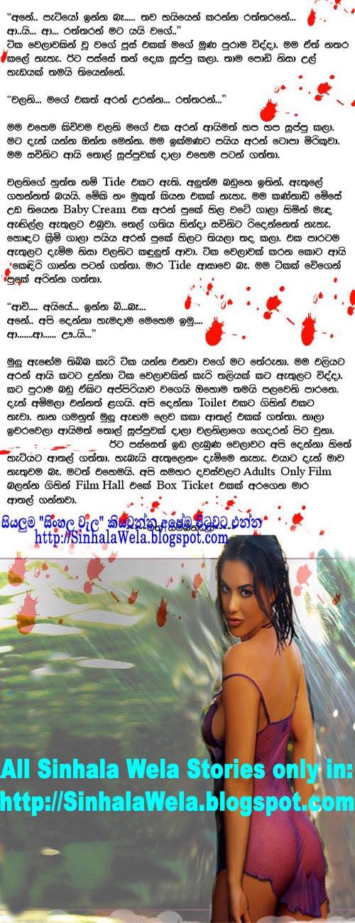 sinhala wala story box chalani