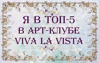 В VLV