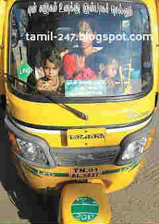 Tamil auto rickshaw vaasagangal | பிரபலமான ஆட்டோ வாசகங்கள் | Tamil share auto dialogues | Tamil Poem | Tamil kavidhaigal