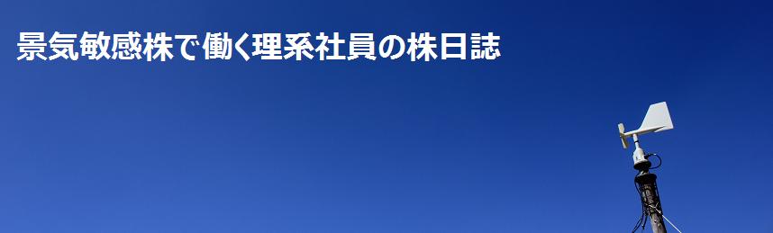 景気敏感株で働く理系社員の株日誌