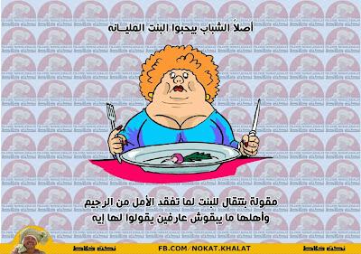 نكت مصرية مضحكة كاريكاتير مصرى مضحك 2013  %D9%86%D9%83%D8%AA+%D9%85%D8%B5%D8%B1%D9%8A%D8%A9+%2846%29