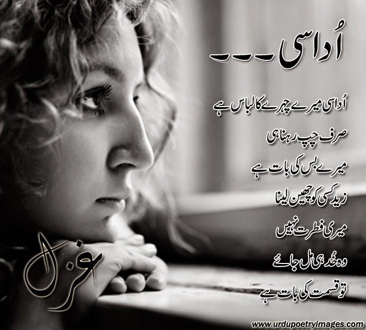 urdu udas ghazal