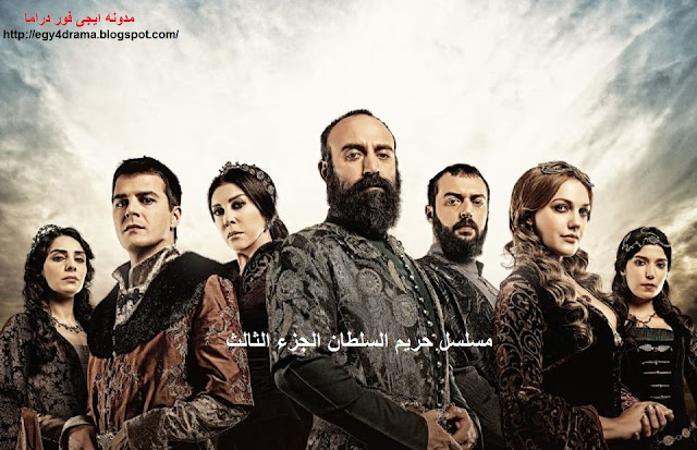 Harim Soltan 4 Ep 4 Harim Soltan Saison 4 Ep 4 Harim Best Movie Apps