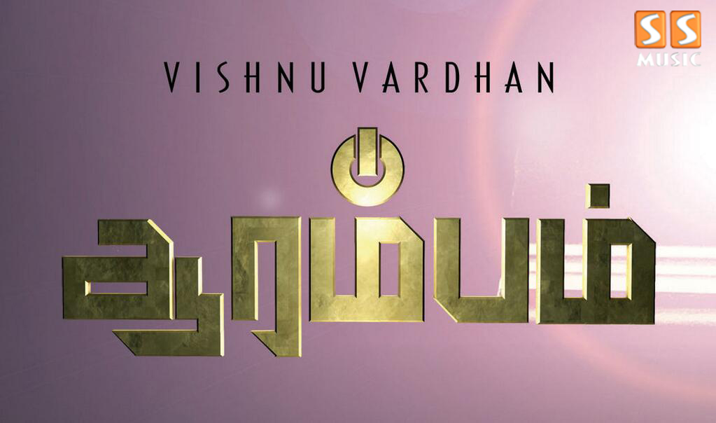 Second Teaser and Official Logo from Ajith's Arrambam ~ SS ... Arrambam Official Poster