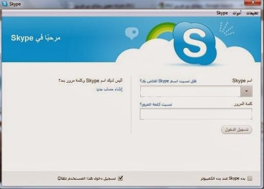تحميل برنامج سكايب أخر إصدار لجميع الانظمة والهواتف الذكية مجاناً Skype for all devices 2014