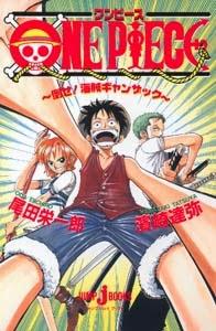 One Piece OVA: Taose! Kaizoku Ganzack