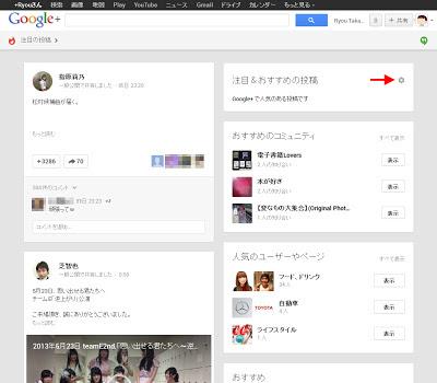 Google+の[注目の投稿]を開いた画面