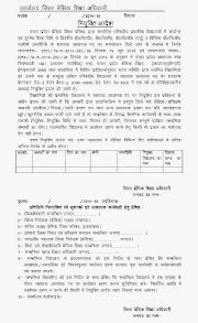 शिक्षामित्रों के सहायक अध्यापको के पद पर समायोजन हेतु नियुक्ति पत्र जारी करने के आदेश जारी और साथ में नियुक्ति आदेश का प्रारूप -