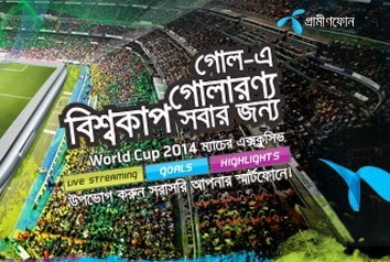 Grameenphone-3G-World-Cup-Live-Streaming