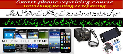 smartphones technicians institute