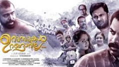 Urumbukal Urangarilla 2015 Malayalam Movie Watch Online