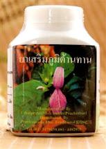ยาเสริมภูมิต้านทาน (Prueksaimmune)