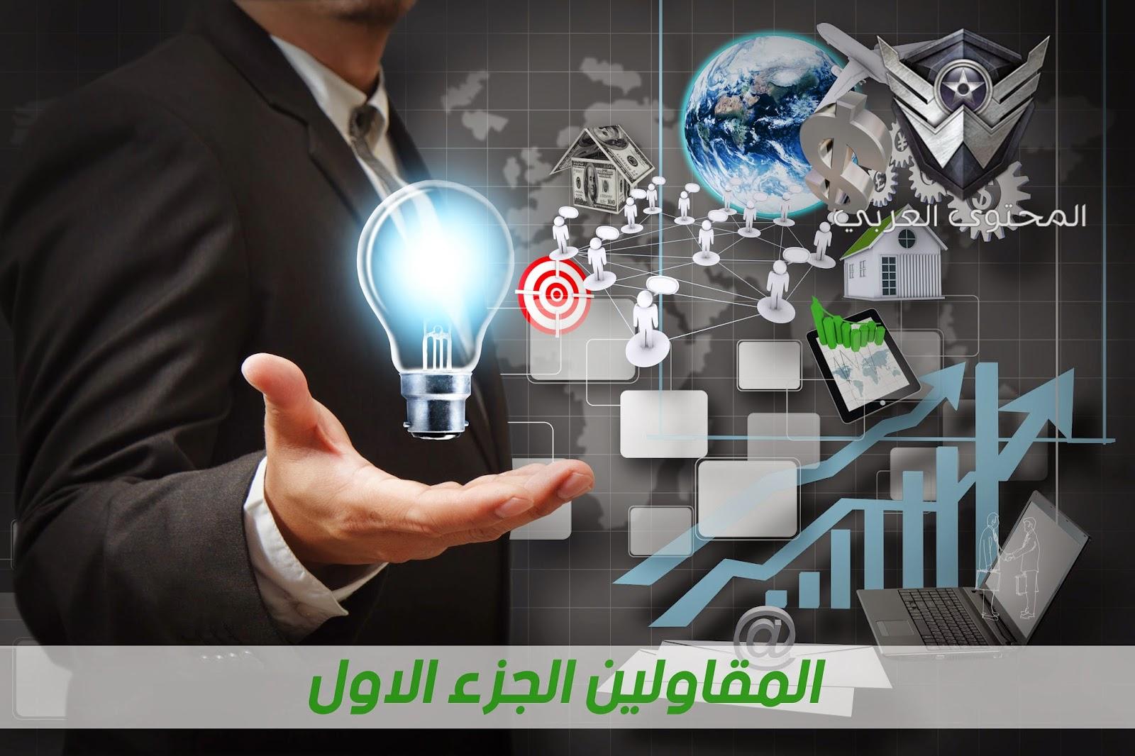 المقاولين - Entrepreneurs (الجزء الاول)