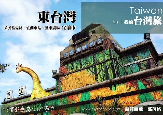 2015 台湾 ►台东/宜兰 ►走进几米绘本里的奇幻世界 (6)