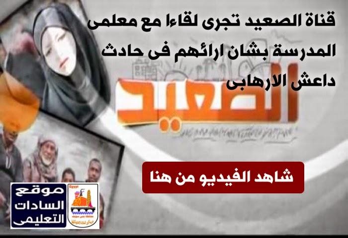 قناة الصعيد تستطلع اراء المعلمين فى مجزرة داعش الارهابية