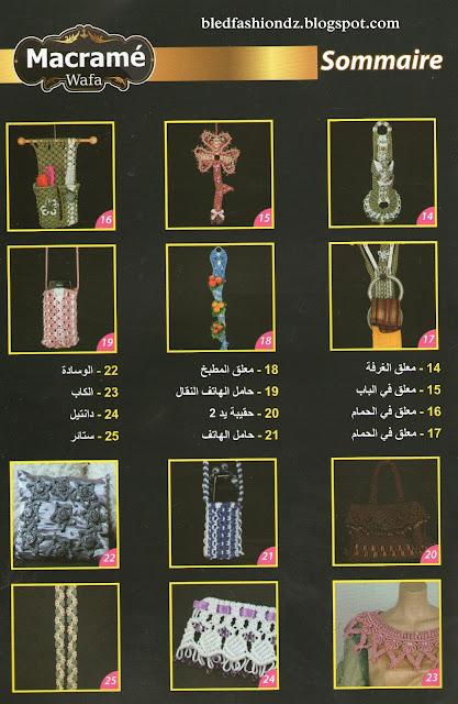 مجلة مكرامي وفاء 2013 ماكرامي