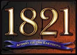 H ΕΠΑΝΑΣΤΑΣΗ TOY 1821