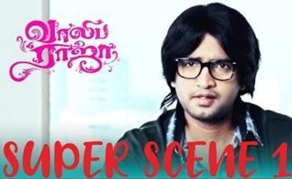 Vaaliba Raja – Super Scene 1 | Santhanam | Sethu | Vishakha Singh