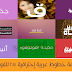 مجموعة خطوط عربية إحترافية  2014