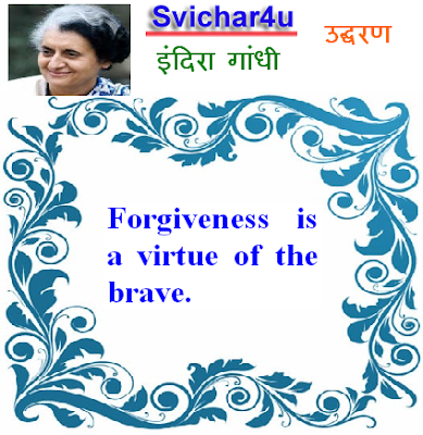 Forgiveness is a virtue of the brave.