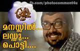 Malayalam Photo Comments - Mone Manassil laddu potti