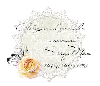 +++Свободное творчество ScrapMan до 14/05