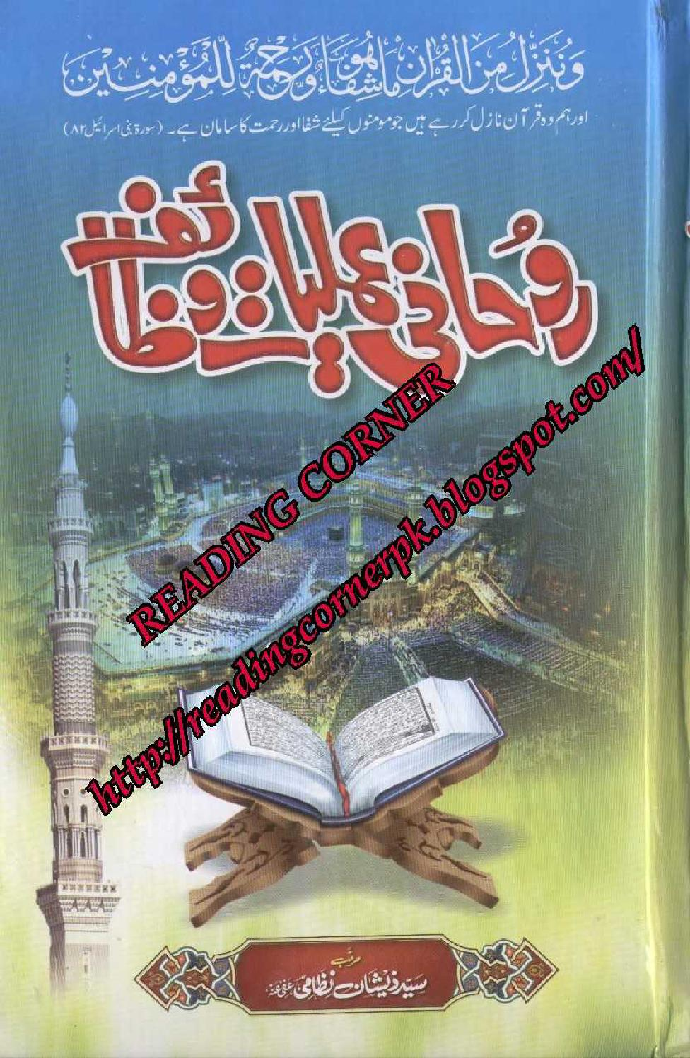 Rohani amliyat books download