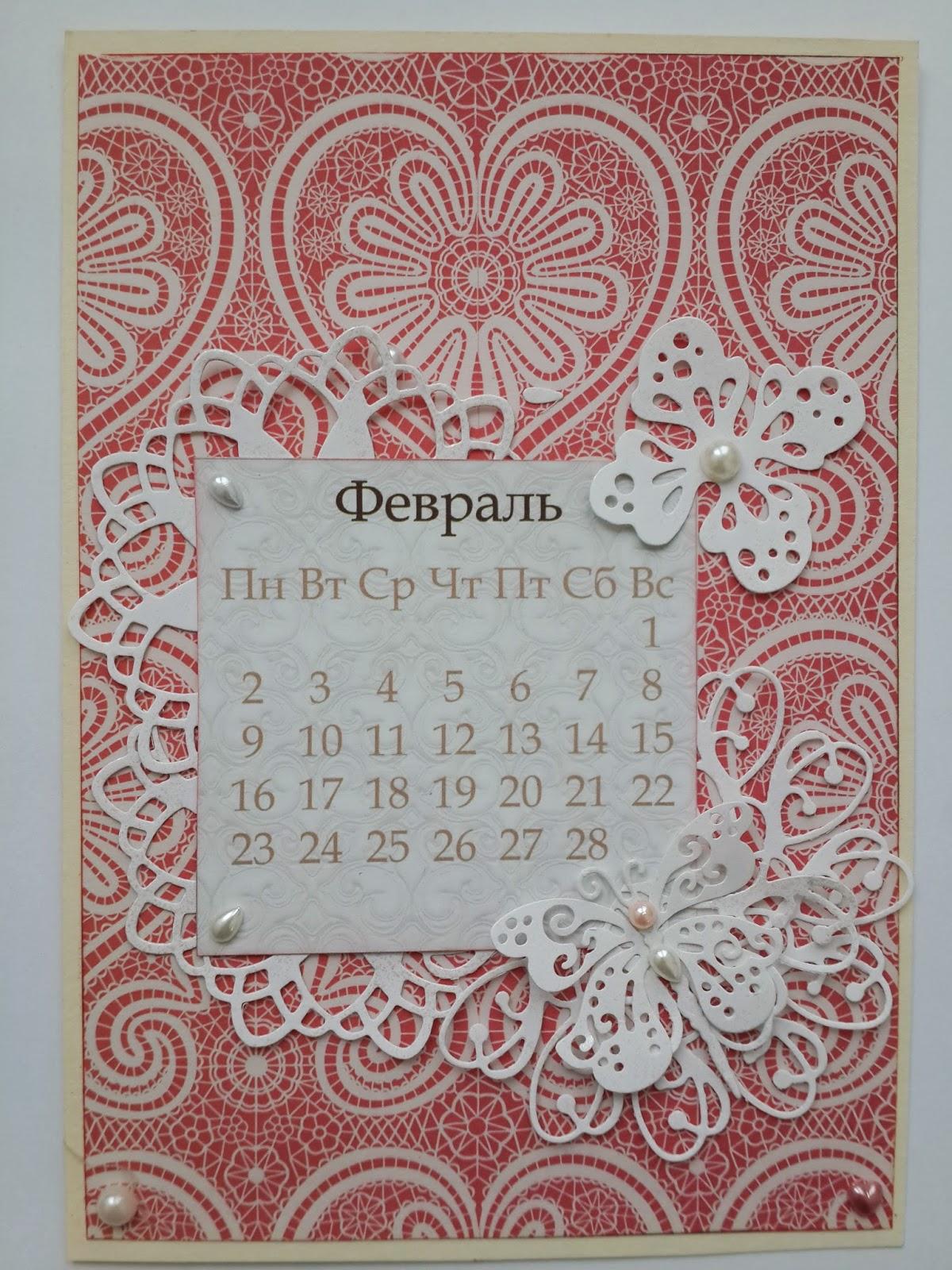 календарь ручной работы на кольцах скрапбукинг февраль