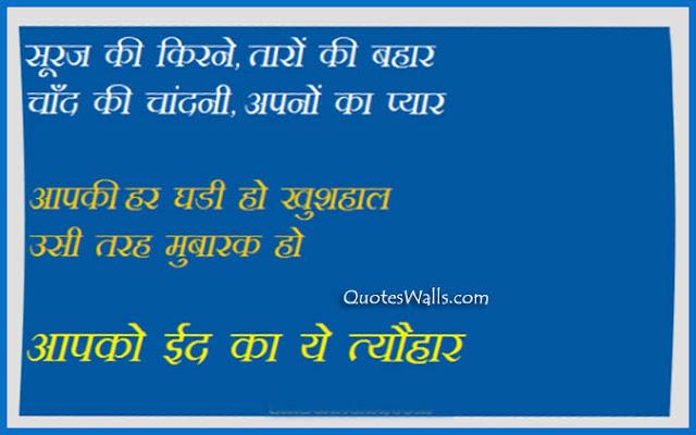 Eid mubarak wishes shayari in hindi happy eid msg quotes wallpapers eid mubarak wishes shayari in hindi happy eid msg m4hsunfo