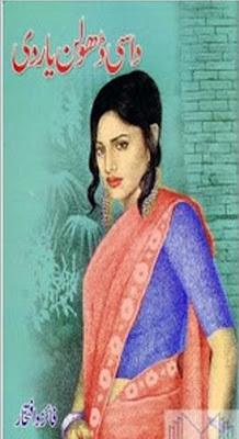 Dasi dholan yar ki novel by Faiza Iftikhar pdf.
