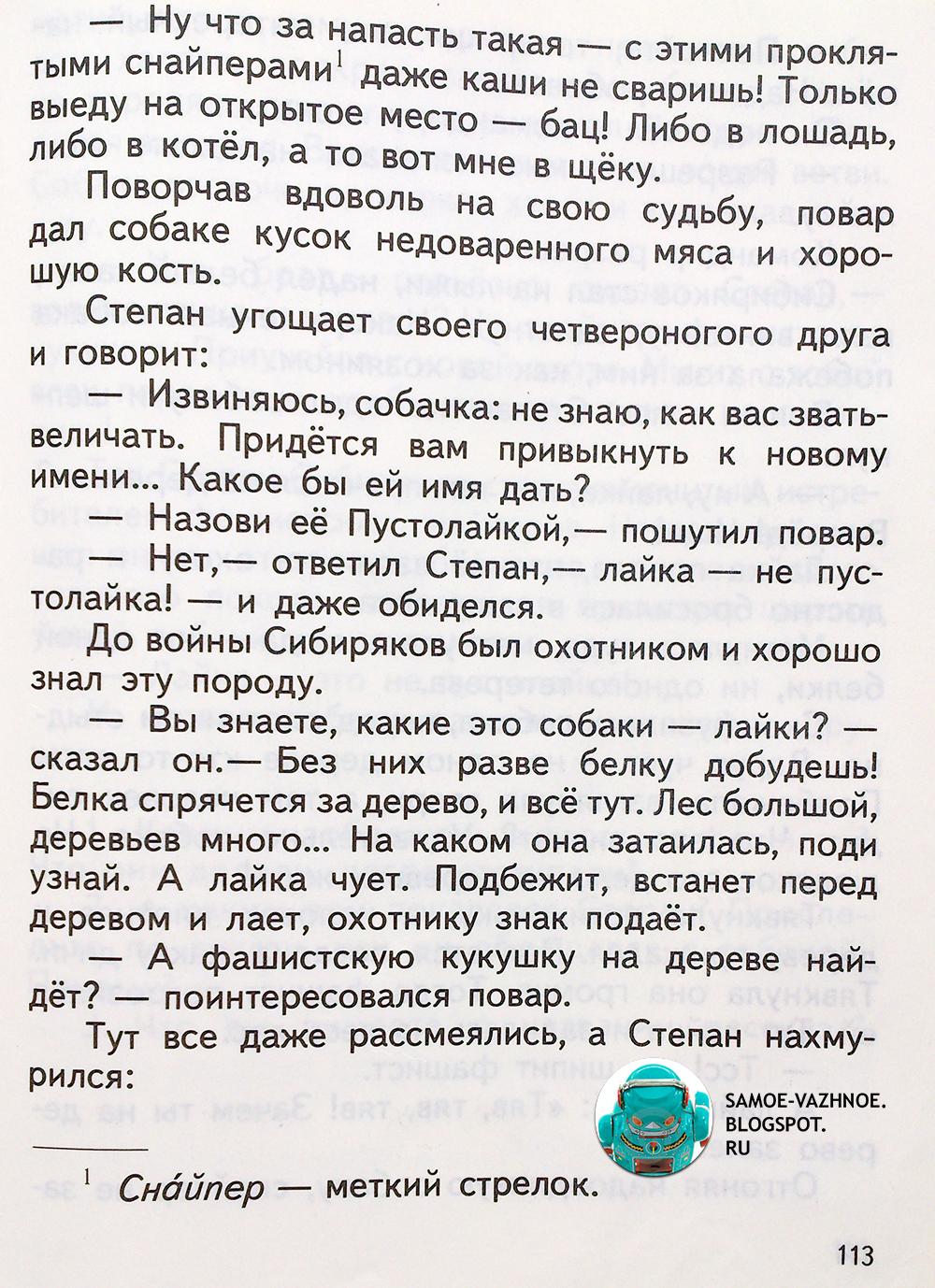 Романовская Живое слово читать онлайн